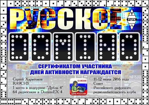 сертификат РУССКОЕ DOMINO 2016