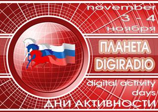 3-4 ноября Дни активности ПЛАНЕТА DIGIRADIO