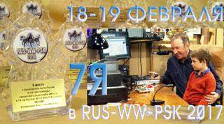 7Я в RUS-WW-PSK 2017