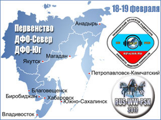Первенство ДФО-Север и ДФО-Юг в RUS-WW-PSK 2017