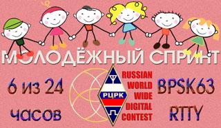 Молодёжный спринт в RUS-WW-DIGI 2017