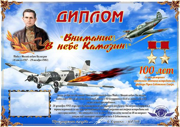 Antarctic AirField Award (ANAFA) - HAMLOG.RU