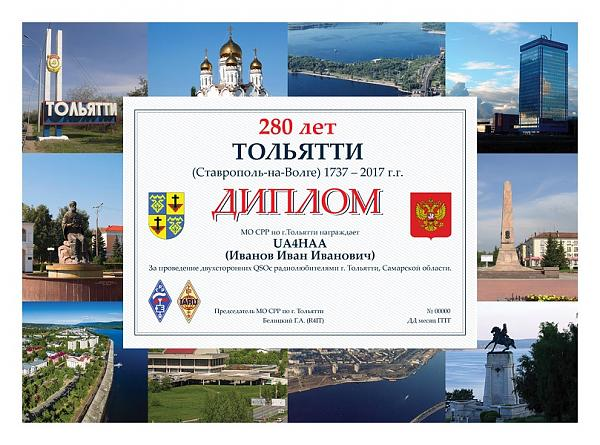 Дни активности радиолюбителей г Тольятти Самарской области с  Дипломная программа