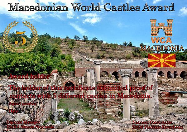 Новая дипломная программа n world castles award  По сообщению vlado z35m стартовала новая дипломная программа за работу с замками и крепостями Македонии n world castles award mwca