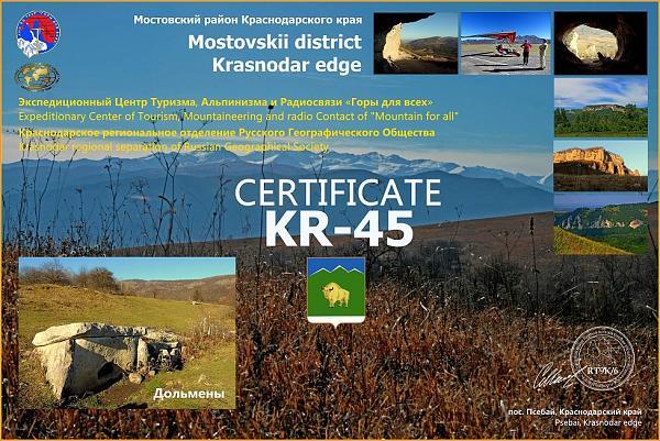 Новые дипломные программы rtk новости на ru Программа будет работать круглогодично в летнее и зимнее время популяризируя не только радиосвязь путешествия и сам Экспедиционный Центр но и прекрасный
