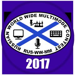 Новости об итогах RUS-WW-MM 2017