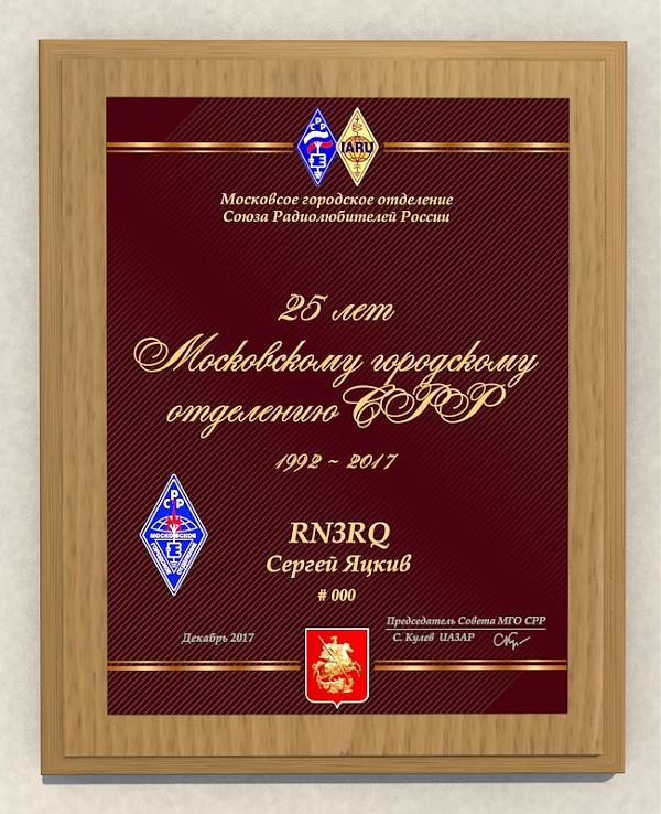 декабря в эфире специальная радиостанция rmgo  Награда учреждена в двух исполнениях электронный диплом и памятная доска