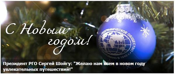 поздравление русскому географическому обществу свадьбы