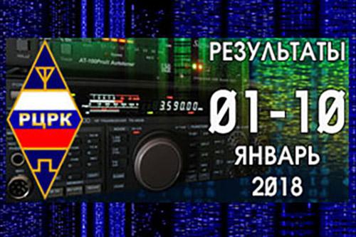 Итоги январского этапа дней активности РЦРК «01-10» 2018
