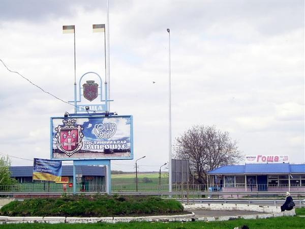 Гоща Ровенской области Украина