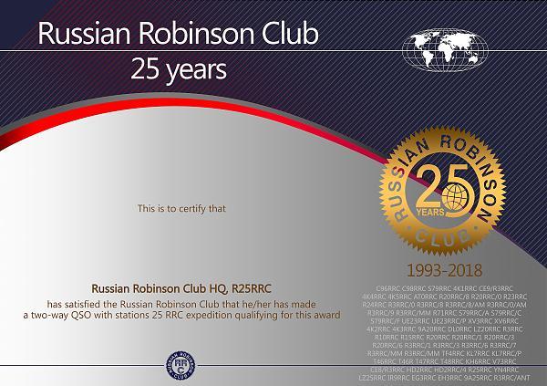 диплом RRC-25
