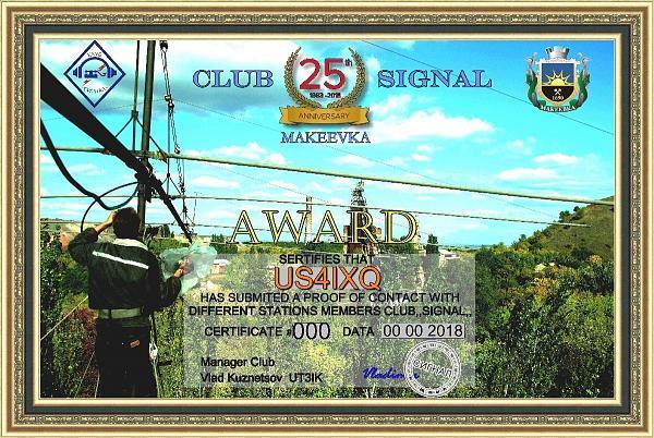 Радиоклубу «Сигнал» 25 лет