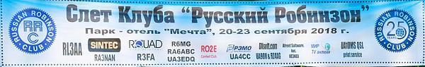 баннер Слета RRC-25