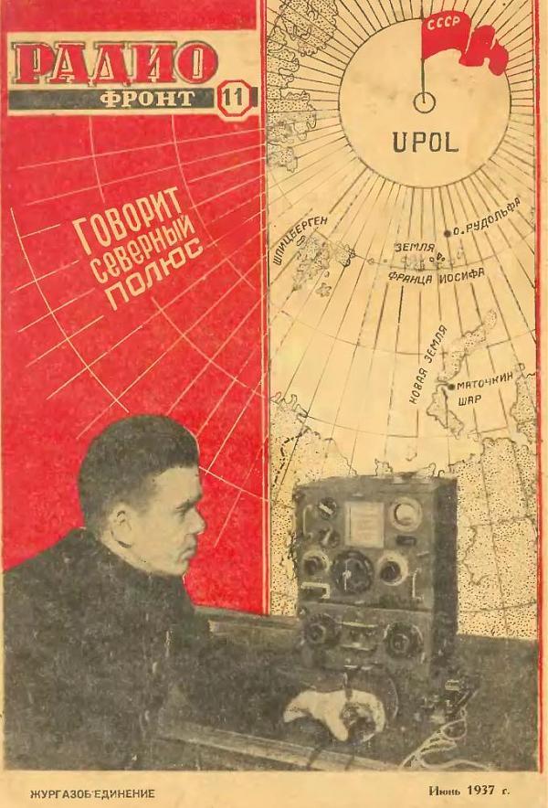 Обложка журнала Радиофронт
