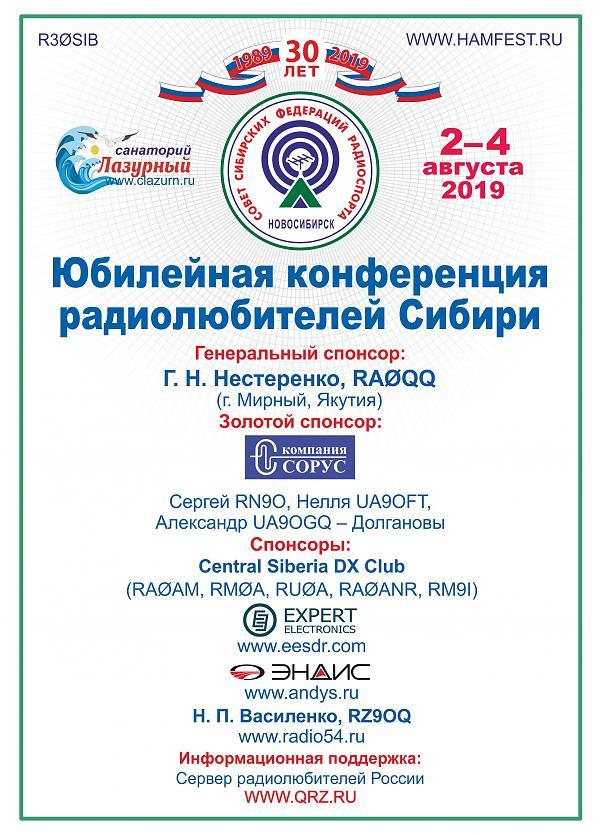 баннер конференции