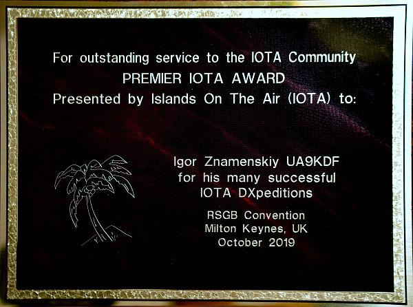 фото награды Premier IOTA Award