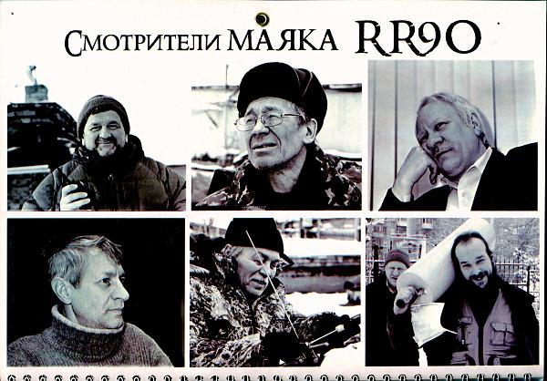 календарь с фотографиями участников группы поддержки