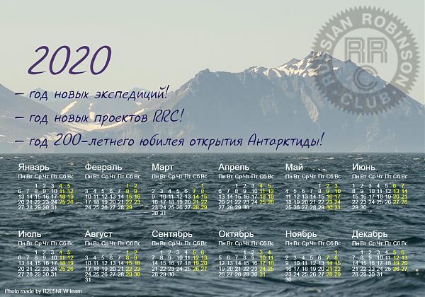 Календарь RRC-2020