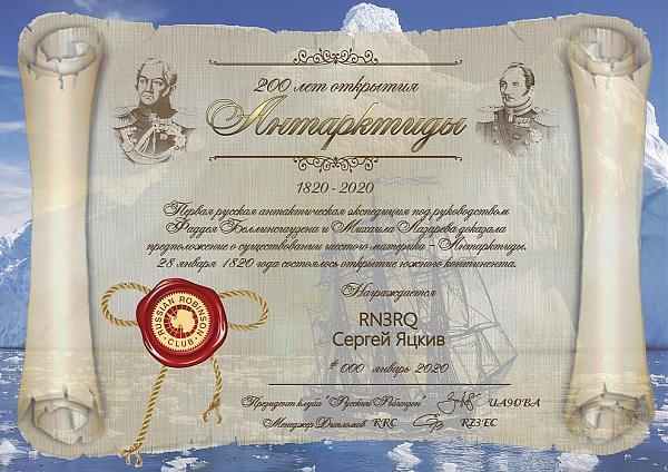 диплом 200 лет открытия Антарктиды