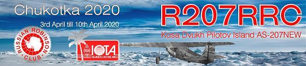 баннер R207RRC