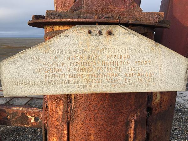 металлическая доска с надписями