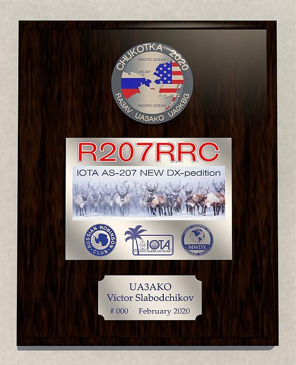 Фото плакетки R207RRC