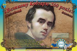 Дни активности, посвященные 201-й годовщине со дня рождения Т.Г.Шевченко