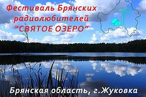 Фестиваль «Святое озеро - 2015»