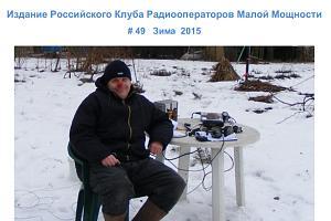 """Вышел в свет 49-й номер журнала Российского QRP Клуба  """"CQ-QRP"""""""