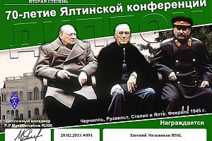 Дипломы 70 лет Ялтинской конференции