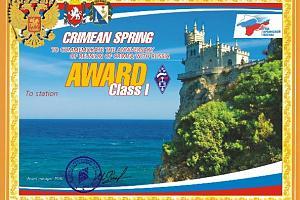 Дни активности Крыма 16-31 марта