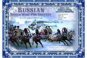Результаты Russian WW PSK Contest 2015