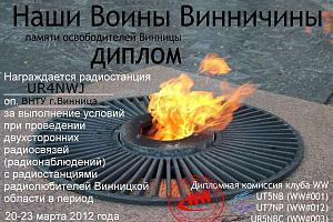 """Дни активности """"Наши Воины Винничины"""" 2015 года"""