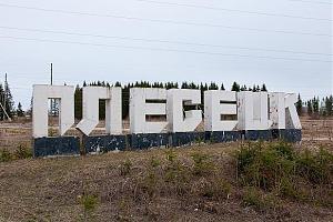 Работа с молодёжью Архангельского регионального отделения СРР