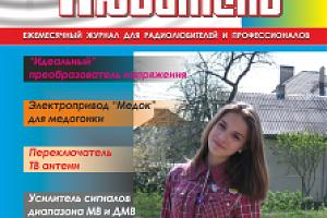 Радиолюбитель № 3 2015 год