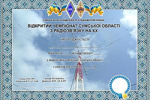 Открытый чемпионат Сумской обл. по р/с на КВ 2015 г.