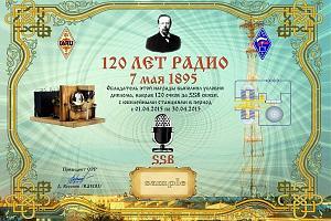 120 лет Радио в марте 2015