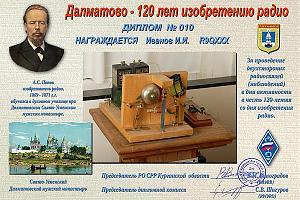 Далматово 120 лет изобретения Радио - апрель 2015