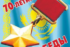 """Диплом """"Победа - 70. Память Казахстана"""""""