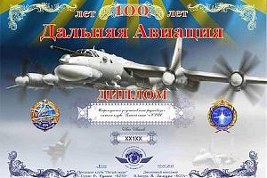 """Продлены сроки действия диплома """"100 лет Дальней Авиации"""""""
