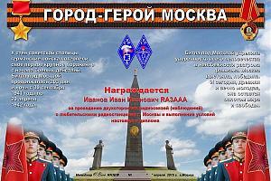 """""""Город-герой Москва"""" - новый диплом МГО СРР"""