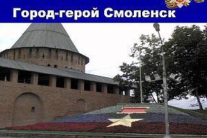 Город-герой Смоленск отпразднует 30-ую годовщину присвоения городу почетного звания «Город-герой»