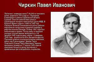 RP70CP - Герой Советского Союза Чиркин Павел Иванович