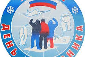 Дни активности, посвященные Дню полярника