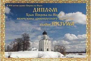 В эфире р/станция R850PN и новый диплом, посвященный 850-летию церкви Покрова-на -Нерли