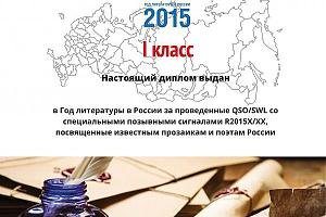 Национальный диплом «Литературное наследие России» в июне 2015