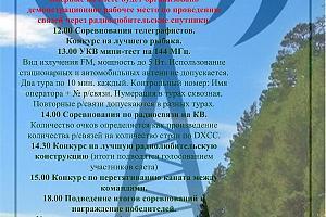 """Слёт радиолюбителей """"Валдай-2015"""""""