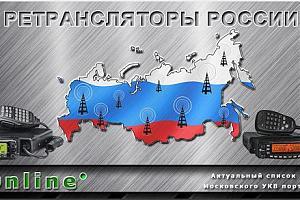 Обновлён список ретрансляторов России