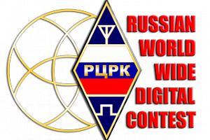 РЦРК приглашает на второй Russian WW Digital Contest