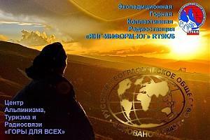Диплом к 170-летию Русского Географического Общества